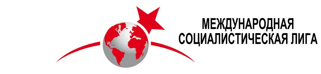 Международная Социалистческая лига